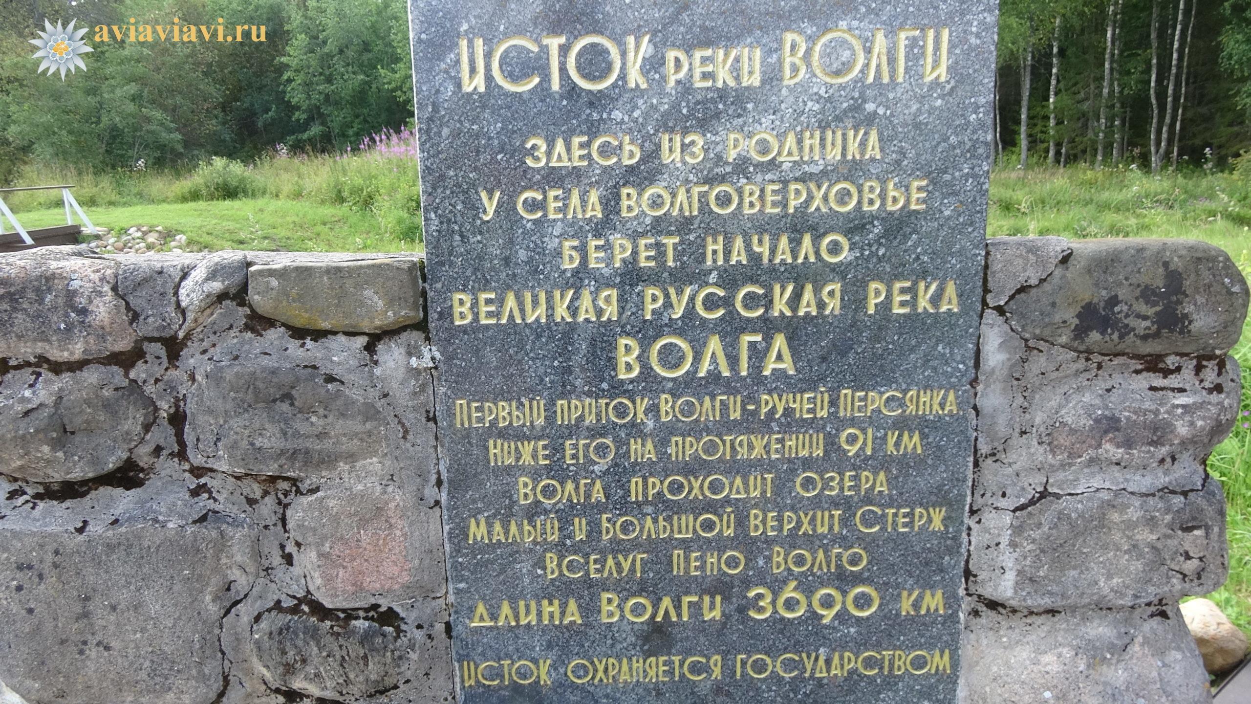 Истока реки Волга